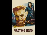 Фильм Частное дело (Мистер Аркадин) смотреть онлайн бесплатно в хорошем качестве