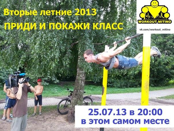 Вторые летние соревнования по воркауту