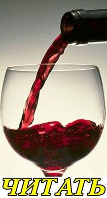 Можно ли сухое вино на диете