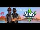 The Sims 3 Райские острова - #2 - Покатал дом и купил кота =)