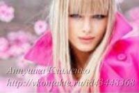 Анна Μихайлова, 16 мая , Днепропетровск, id43439149
