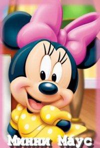 Minnie Mouse, 18 ноября 1928, Москва, id73268481