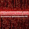 Fayloobmennik.com - бесплатный файлообменник №1!