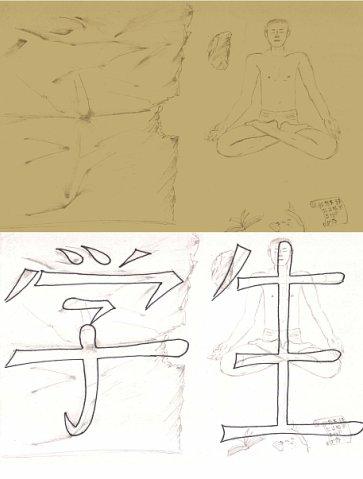 [Игра] Нарисуй иероглиф - Страница 6 X_03bf37c6