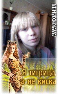 Анюта Оськина, 12 июня 1987, Москва, id93668792