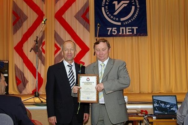 Удмуртский университет абитуриенту ВКонтакте УдГУ 75