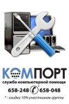 Ремонт компьютеров, ноутбуков, помощь в Улан-Удэ