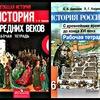 Решебник по истории 6 класс(Крючкова); (Косулина