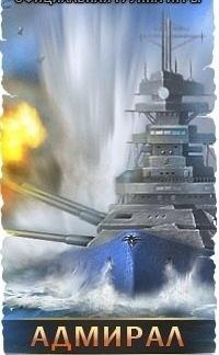 коды на игру адмирал в контакте