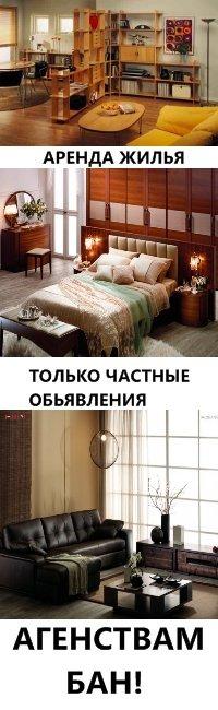Объявления частные сдам сниму краснодар частные объявления сборка мебели