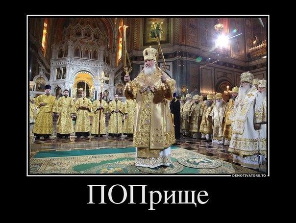 Кремль признал, что содержит Патриарха Кирилла - Цензор.НЕТ 5110