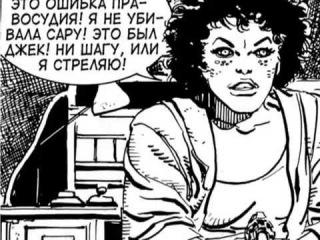 Дилан Дог #2. Джек Потрошитель.