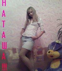 Наталья Рыбина, 8 августа 1985, Тулун, id70807738