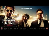 Мальчишник 3 The Hangover Part III : Сцена после титров