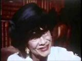 Интервью Коко Шанель. 1969 г.
