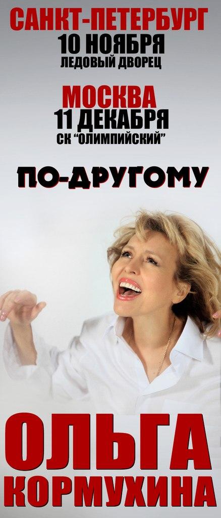 Ольга Кормухина, Москва - фото №20