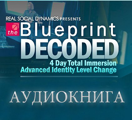 The blueprint decoded rsd 2008 online dvd 1 19 malvernweather Images
