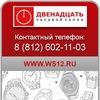Ремонт и продажа часов в СПб Двенадцать