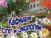 КАФЕДРА Садово-паркового хозяйства и Экологии - the best!