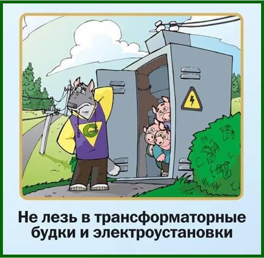 Детская электробезопасность – превыше всего