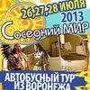 !!! Едем на СОСЕДНИЙ МИР-2013 из ВОРОНЕЖА!!!