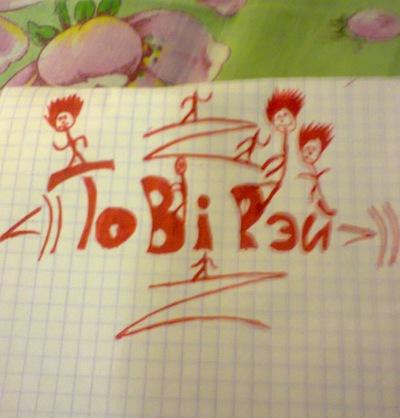 Tobi-R Lt, 1 января , Тернополь, id224191633