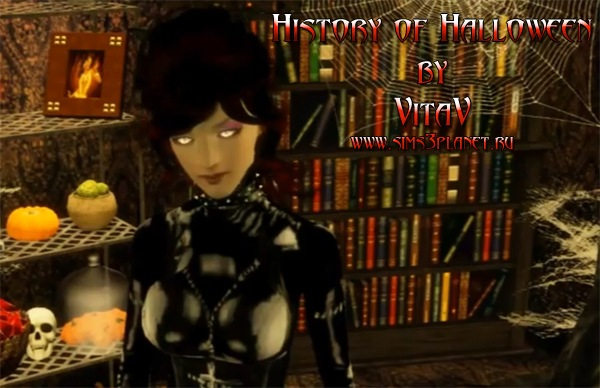 История на Хэллоуин