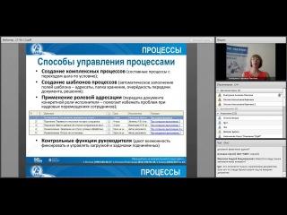 1C:Документооборот: управление процессами движения документов