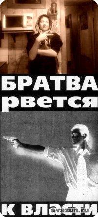 Андрей Безручко