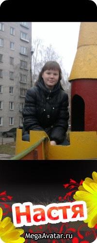 Анастасия Пермякова, 13 марта , Нижний Новгород, id103339321