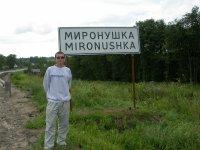 Дмитрий Миронов, 19 декабря , Москва, id53698140