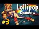 Lollipop Chainsaw Часть 3-Стриптис