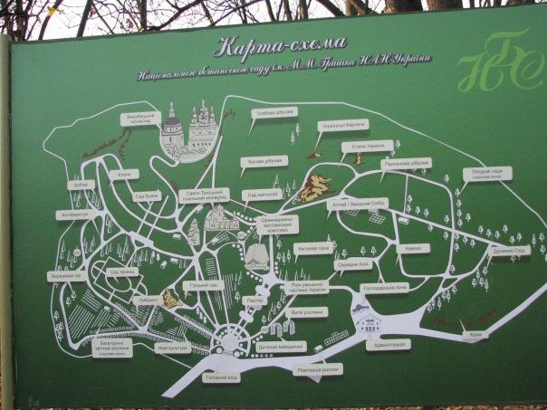 Национальный Ботанический сад им.М.М.Грышка Национальной Академии наук Украины.  Это загородная резиденция князя...