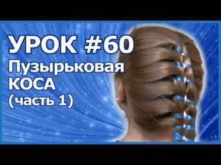 Как плести пузырьковую косу ч.1 (видео урок) [zhezelru]