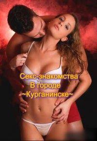 Секс знакомста в курганинске