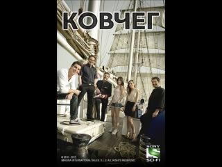 СЕРИАЛ Ковчег/ El barco (Испания, 2011)/ Корабль (The boat): Сезон 2 Серия 14