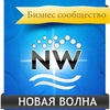 Новая Волна | NW | Бизнес сообщество