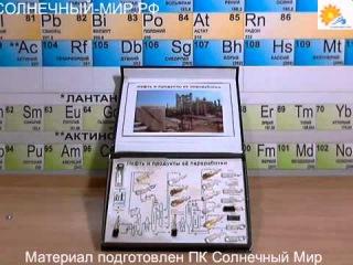 Коллекция Нефть и продукты её переработки