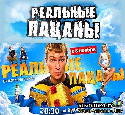 «Реальные Пацаны Серия 179» / 2010