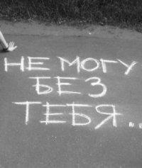 Настя Крезии, 4 августа , Донецк, id45901879