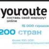✔ YouRoute - Твой Гид Путешествий!