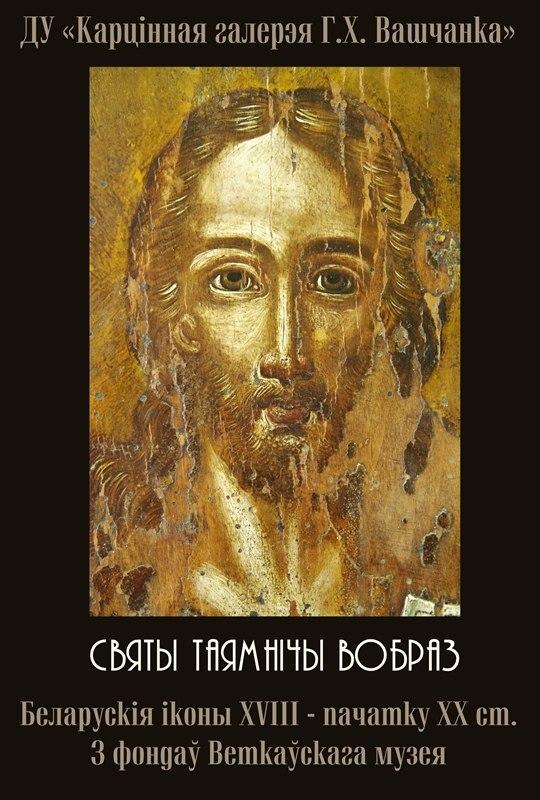 """Выставка икон """"Святой таинственный образ"""" (4 апреля - 20 мая)"""