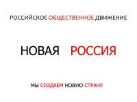 Новая Россия, 13 мая , Саратов, id115254496