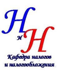 Налоги Для абитуриентов, 3 августа , Уфа, id66023213