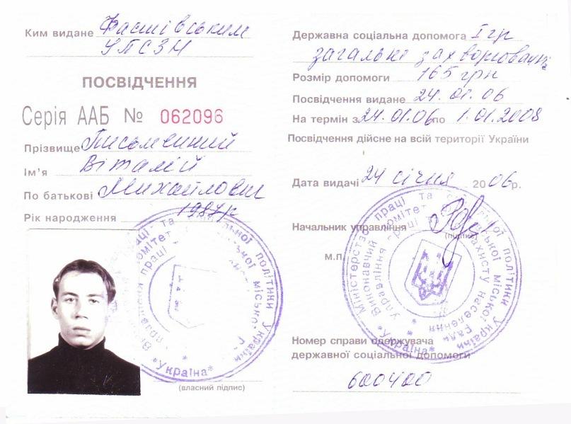 Виталий Письменный