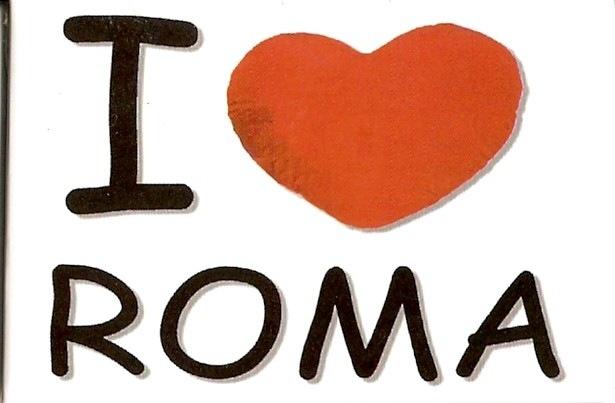 Рома я тебя люблю открытка