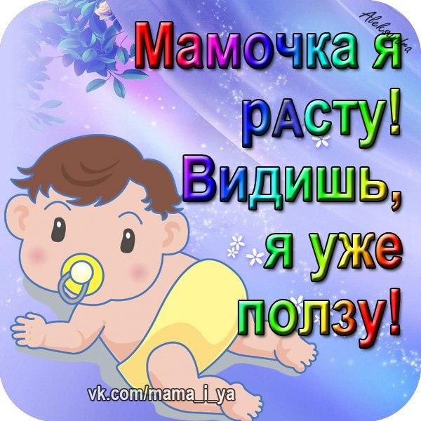 Пополз! поздравления малыш пополз - бэби. ру