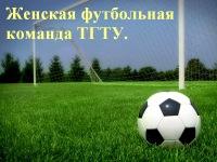 чемпионат россии по футболу тур г