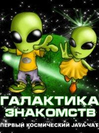 Galaxy Znakomstv, 31 декабря 1998, Ульяновск, id91390650