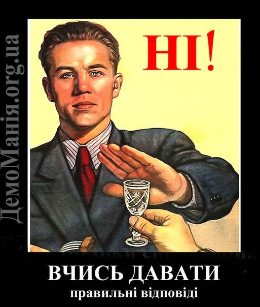 Українські демотиватори. Вчись давати відповідь